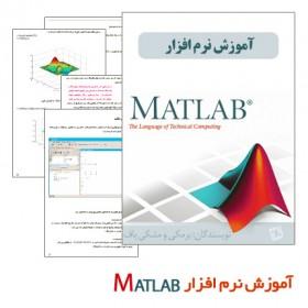 پکیج آموزشی برنامه نویسی مطلب MATLAB