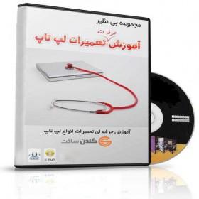 بسته آموزشی تعمیرات لپ تاپ - زبان فارسی