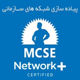 پکیج آموزشی پیاده سازی شبکه های سازمانی Network Plus , MCSE 2012