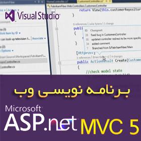 بسته آموزشی برنامه نویسی وب ، فروشگاه اینترنتی ASP.net MVC5
