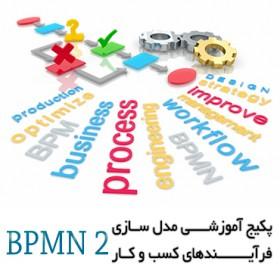 پکیج آموزشی مدل سازی فرآیندهای کسب و کار BPMN 2