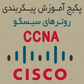 پکیج آموزشی پیکربندی روترهای سیسکو CCNA