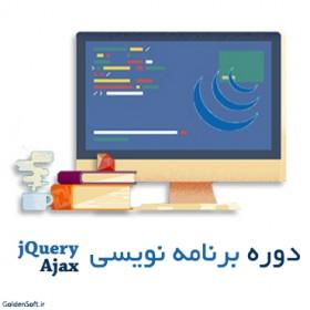 ویدئو پک آموزشی برنامه نویسی JQuery - Ajax