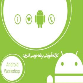ویدئو پک آموزشی برنامه نویسی موبایل اندروید با جاوا Android | Java