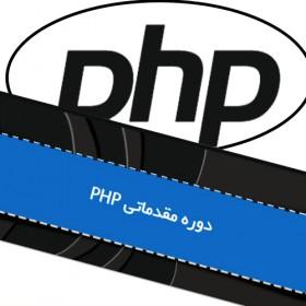 ویدئو پک آموزشی برنامه نویسی وب PHP مقدماتی
