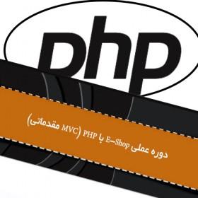 بسته آموزشی برنامه نویسی وب E-Shop با MVC) PHP مقدماتی)
