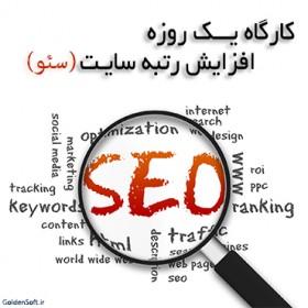 بسته آموزشی افزایش رتبه سایت SEO ، بازاریابی اینترنتی